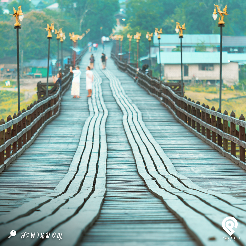 4-Paapaii_5-Aug-2019_800x800_7ที่เที่ยวกาญจนบุรี_สะพานมอญ