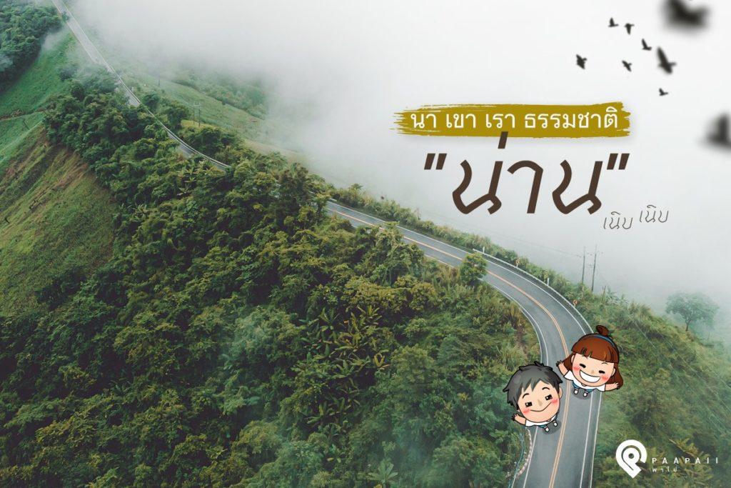 """5 จุดเช็คอิน ฟิน ธรรมชาติ ชุ่มฉ่ำหน้าฝน """"จังหวัดน่าน"""""""