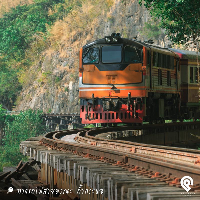 7-Paapaii_5-Aug-2019_800x800_7ที่เที่ยวกาญจนบุรี_ทางรถไฟสายมรณะ