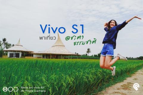 เปิดมุมมองให้กว้างขึ้นกับ Vivo S1 ชิล ชิล ร้านกาแฟ @ นครปฐม