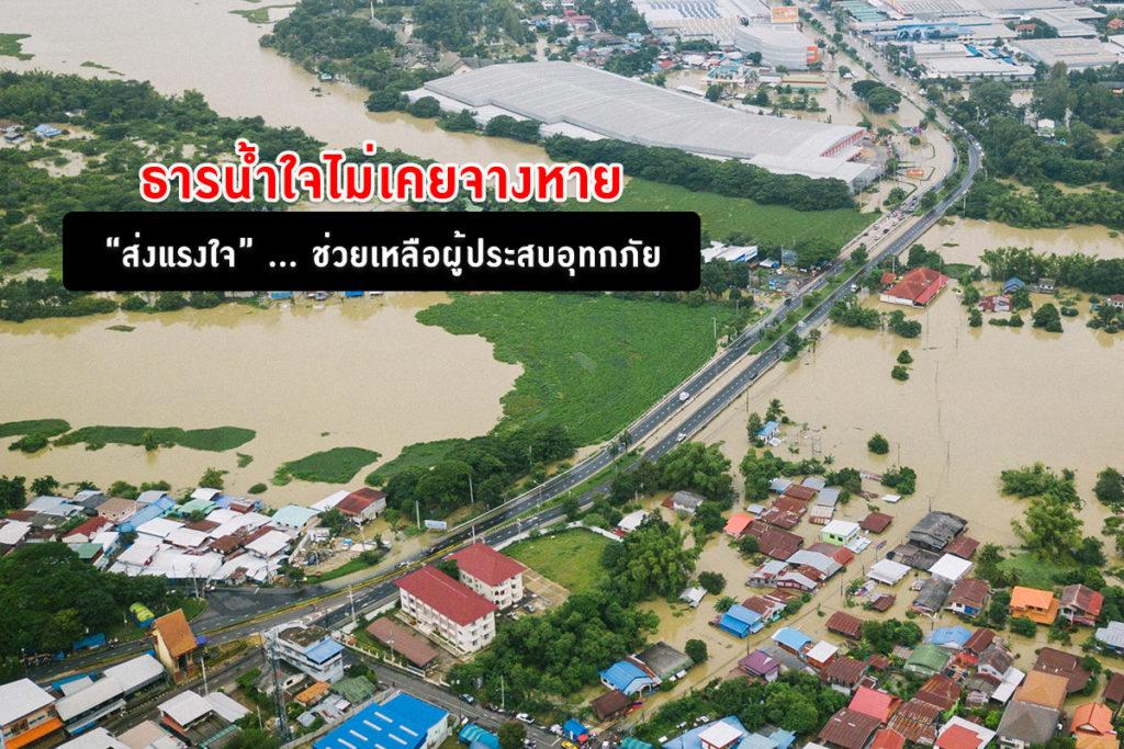 ผนึกกำลังพลังงานสู้ภัยน้ำท่วม ช่วยเหลือดินแดนภาคอีสานของไทย