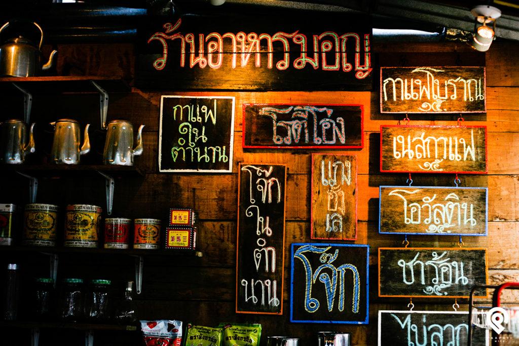 """สัมผัสมนต์เสน่ห์ชาวมอญ 2 วัน 1 คืน """"สังขละบุรี"""" @ กาญจนบุรี"""