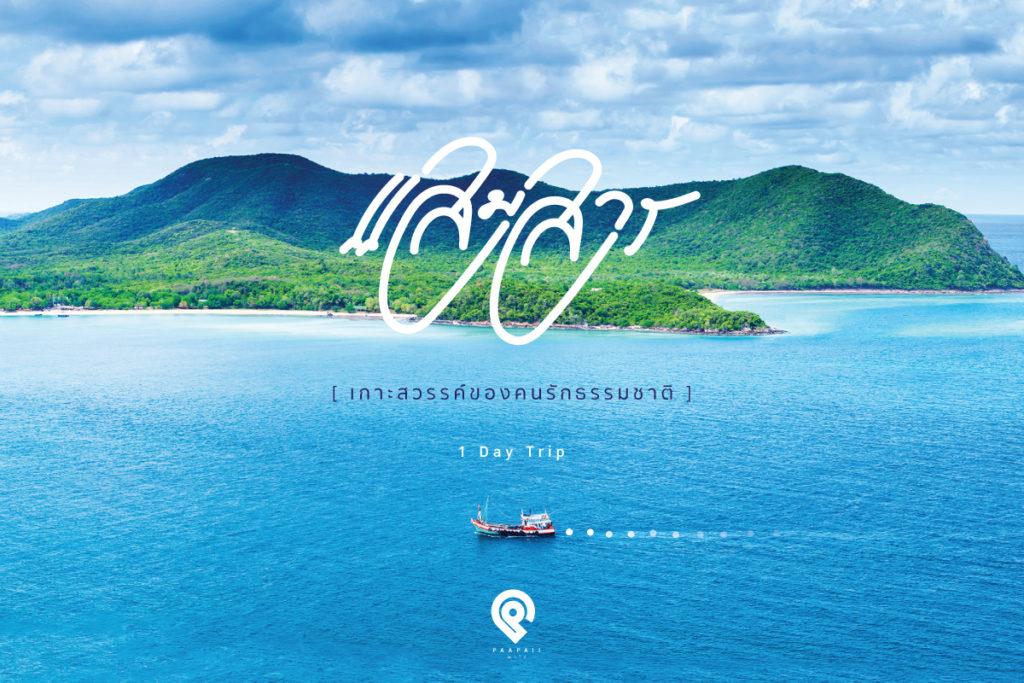"One Day Trip ""แสมสาร"" เกาะสวรรค์ของคนรักธรรมชาติ"