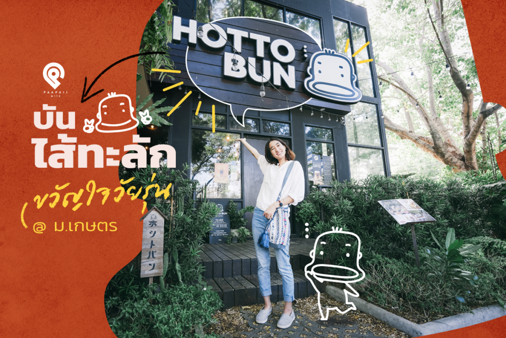 Hotto Bun บันไส้ทะลักสไตล์ญี่ปุ่น @ ม.เกษตร