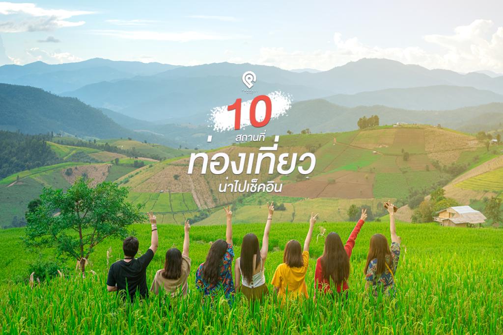 10 ที่เที่ยวน่าไป ติดตา ตรึงใจช่วงต้นปี