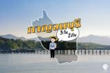 กาญจนบุรี 3 วัน 2 คืน