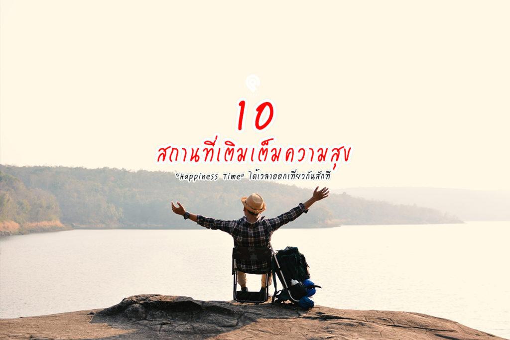 10 จุดเช็คอินเติมความสุข ชมวิว ชิลธรรมชาติ