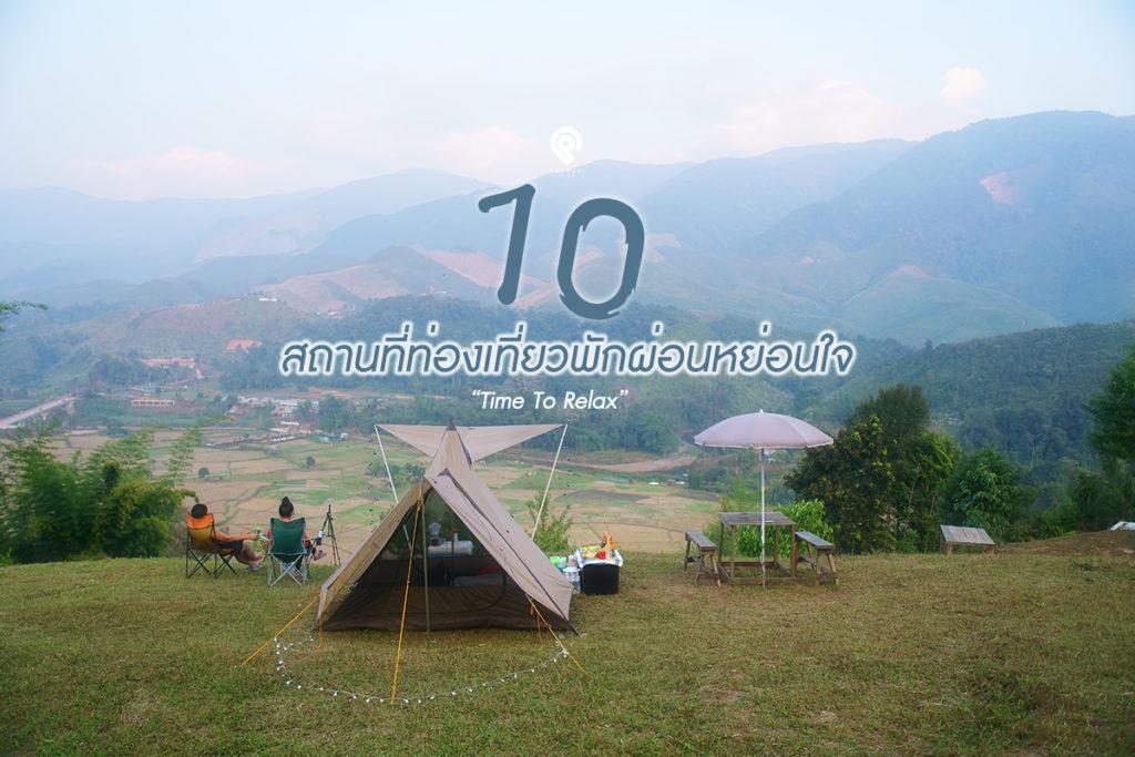 10 สถานที่ท่องเที่ยวน่าไปพักผ่อนหย่อนใจ