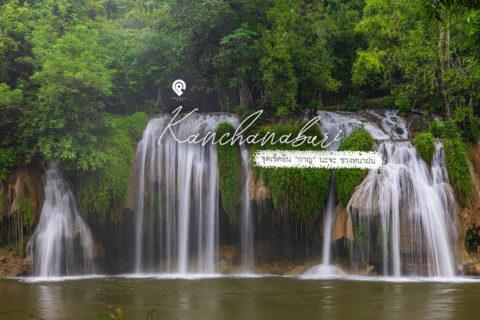 """ธรรมชาติที่น่าเที่ยวชม """"กาญจนบุรี"""" ช่วงหน้าฝน"""