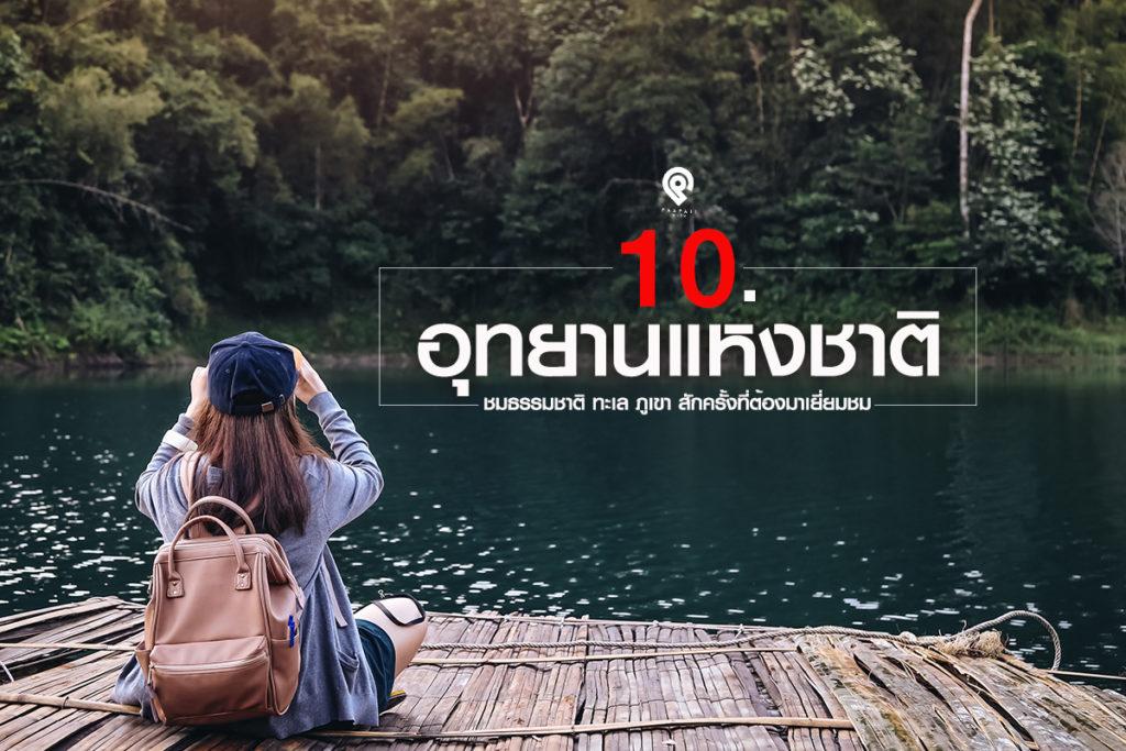 พาไปเที่ยว 10 อุทยานแห่งชาติ ที่ต้องมาสัมผัส