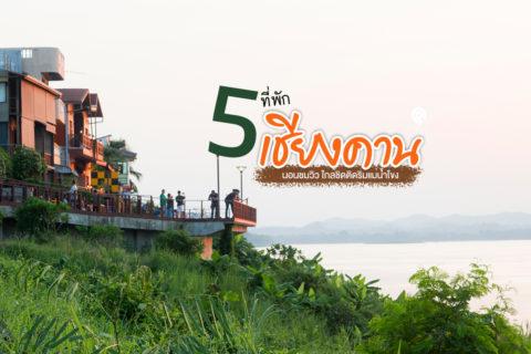 """5 ที่พัก """"เชียงคาน"""" สุดชิล ชมวิว ริมแม่น้ำโขง"""