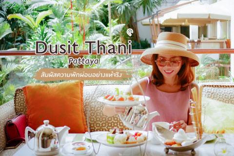 ความสุขแห่งการพักผ่อนที่ Dusit Thani Pattaya