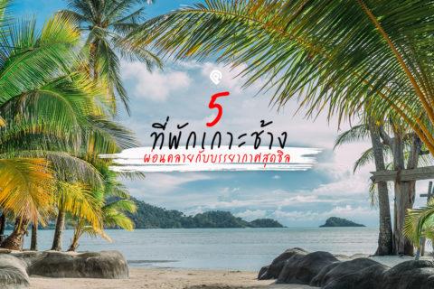 5 ที่พักสวย บรรยากาศน่าไปปล่อยตัว @ เกาะช้าง