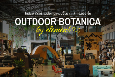 """ช้อปไอเท็มให้จุใจ ที่ """"Outdoor Botanica"""" เอาท์ดอร์สโตร์แห่งแรก และแห่งเดียวสำหรับคนชอบแคมปิ้ง!!"""